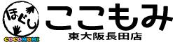 【公式】ここもみ 東大阪長田店|東大阪市長田にあるリラクゼーションサロン